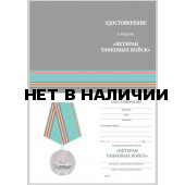 Бланк VoenPro удостоверения к медали Танковые войска Ветеран