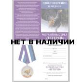 Бланк VoenPro удостоверения к медали Тетерев Меткий выстрел