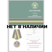 Бланк VoenPro удостоверения к медали Ветеран Автомобильных войск