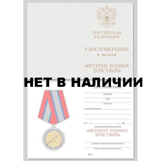 Бланк VoenPro удостоверения к медали Ветеран боевых действий