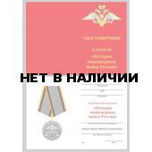 Бланк VoenPro удостоверения к медали Ветеран Инженерных войск России