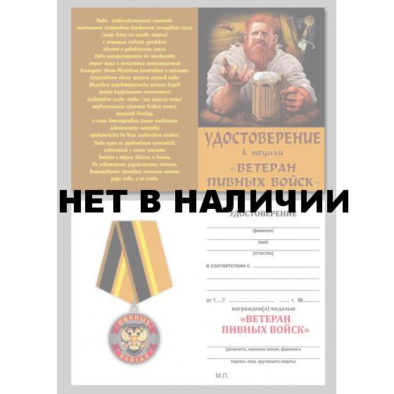 Бланк VoenPro удостоверения к медали Ветеран Пивных войск