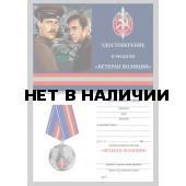 Бланк VoenPro удостоверения к медали Ветеран полиции