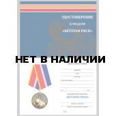 Бланк VoenPro удостоверения к медали Ветеран РВСН
