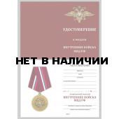 Бланк VoenPro удостоверения к медали Внутренние войска МВД РФ