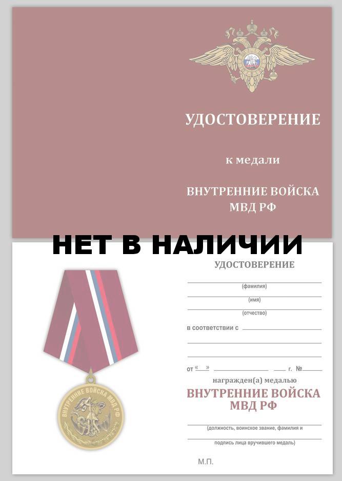 обратиться фото удостоверения внутренних войск этот раз