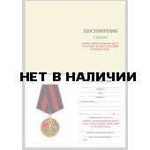 Бланк VoenPro удостоверения к медали Воину-интернационалисту участнику боевых действий в Афганистане