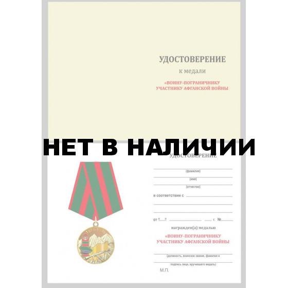 Бланк VoenPro удостоверения к медали Воину-пограничнику участнику Афганской войны