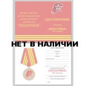 Бланк VoenPro удостоверения к молодежной медали 3 степени