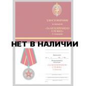 Бланк VoenPro удостоверения к медали За безупречную службу МВД СССР 1 степени
