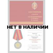 Бланк VoenPro удостоверения к медали За безупречную службу МВД СССР 2 степени