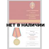 Бланк VoenPro удостоверения к медали За безупречную службу МВД СССР 3 степени