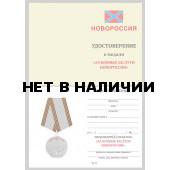Бланк VoenPro удостоверения к медали За боевые заслуги Новороссия