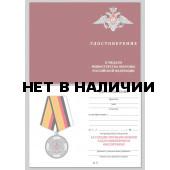 Бланк VoenPro удостоверения к медали За усердие при выполнении задач инженерного обеспечения