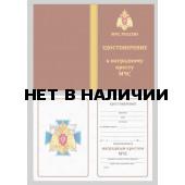 Бланк VoenPro удостоверения к наградному Кресту МЧС России