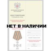 Бланк VoenPro удостоверения к нагрудному знаку Георгиевский крест ДНР
