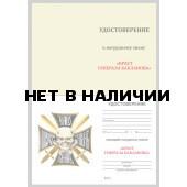 Бланк VoenPro удостоверения к нагрудному знаку Крест генерала Бакланова