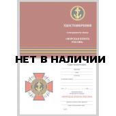 Бланк VoenPro удостоверения к нагрудному знаку Морская пехота России
