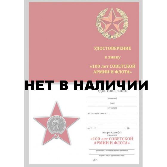 Бланк VoenPro удостоверения к ордену 100 лет Советской армии и Флоту