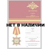 Бланк VoenPro удостоверения к ордену 100 лет Вооруженным силам