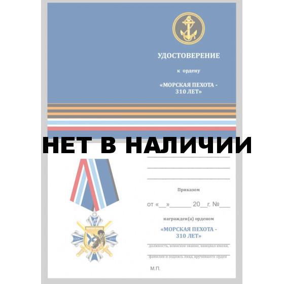 Бланк VoenPro удостоверения к ордену Морская пехота 310 лет