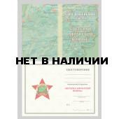 Бланк VoenPro удостоверения к ордену Ветеран Афганской войны