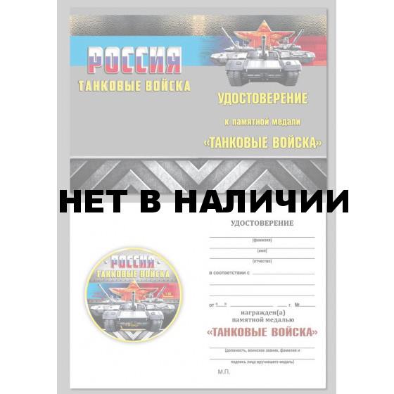 Бланк VoenPro удостоверения к памятной медали Танковые войска России