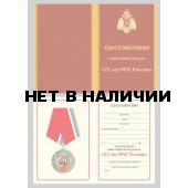 Бланк VoenPro удостоверения к юбилейной медали 25 лет МЧС России