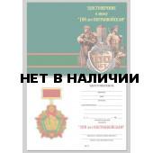 Бланк VoenPro удостоверения к юбилейному знаку 100 лет Погранвойскам