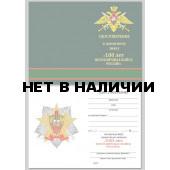 Бланк VoenPro удостоверения к знаку 100 лет Погранвойскам