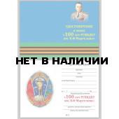 Бланк VoenPro удостоверения к знаку 100 лет РВВДКУ им В Ф Маргелова