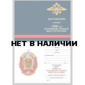Бланк VoenPro удостоверения к знаку 100 лет Уголовному розыску МВД СССР-России