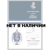 Бланк VoenPro удостоверения к знаку 300 лет полиции