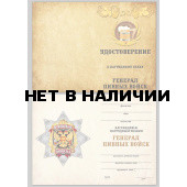 Бланк VoenPro удостоверения к знаку Генерал Пивных войск