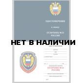 Бланк VoenPro удостоверения к знаку Отличник ФСО