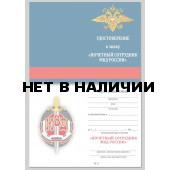 Бланк VoenPro удостоверения к знаку Почетный сотрудник МВД