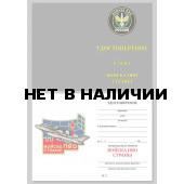 Бланк VoenPro удостоверения к знаку ПВО