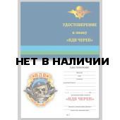 Бланк VoenPro удостоверения к знаку ВДВ Череп