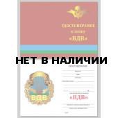 Бланк VoenPro удостоверения к знаку ВДВ Парашют