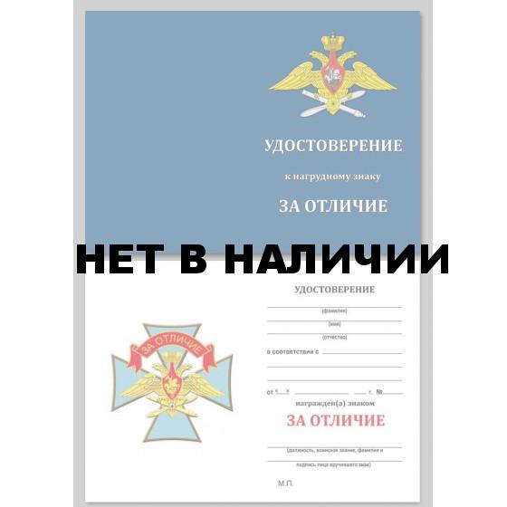 Бланк VoenPro удостоверения к знаку ВКС За отличие