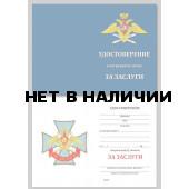 Бланк VoenPro удостоверения к знаку ВКС За заслуги
