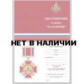 Бланк VoenPro удостоверения к знаку За отличие Охрана и безопасность