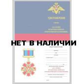 Бланк VoenPro удостоверения к знаку За службу в РВСН
