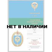 Бланк VoenPro удостоверения к знаку знак 31-я отдельная Воздушно-десантная бригада