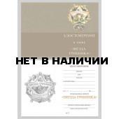 Бланк VoenPro удостоверения к знаку Звезда грибника