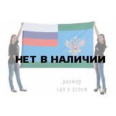 Флаг VoenPro Росжелдора Флажок 15x23 см на палочке
