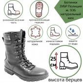 Ботинки Зубр Полиция м. 936 натуральный мех черные
