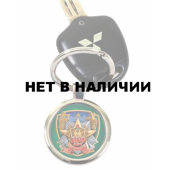 Брелок VoenPro для ключей с символикой Погранвойск