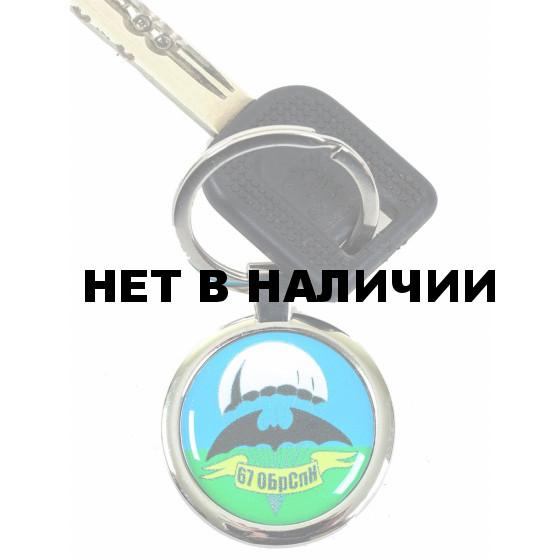 Брелок VoenPro 67 ОБрСпН