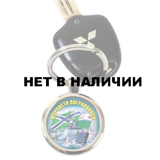 Брелок VoenPro Морчасти Погранвойск
